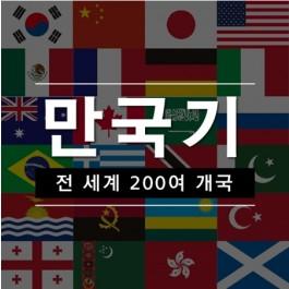 [만국기] 전 세계 나라 깃발