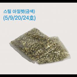 하도메알(금색) 9호,24호