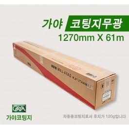 [가야] 코팅지무광 120g - 1270폭 61m