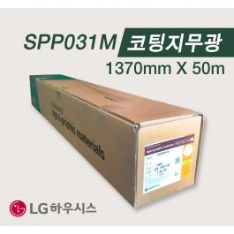 [LG] SPP031M 무광코팅지 1370mm X 50m