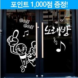 고고 노래방