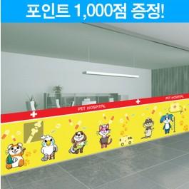 실사시트지 - 동물병원3