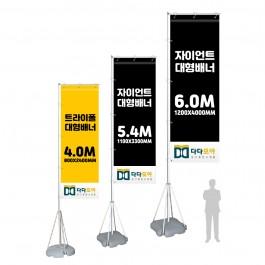 대형배너 출력+거치대 4m 트라이폴/자이언트배너