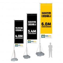 대형배너 출력+거치대 6m 자이언트폴/자이언트배너