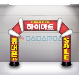 개업홍보/할인행사/광고 아치에어간판