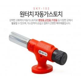 국산 원터치 자동가스토치/점화기/캠핑용품