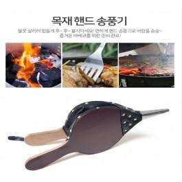 클래식 우드송풍기 / 핸드송풍기 / 바베큐옹품