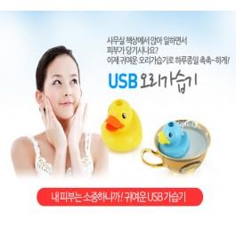 USB 오리가습기/정품인증완료/탁사용가습기