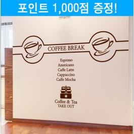 커피 브레이