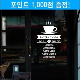 커피 하우스(메뉴)