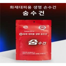 화재대피용 숨수건 재난안전 국산 (대량주문가능)