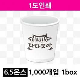 6.5온스 1도 인쇄(1box=1000개) 종이컵