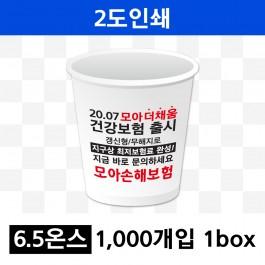 6.5온스 2도 인쇄(1box=1000개) 종이컵