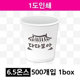 6.5온스 1도 인쇄(1box=500개) 종이컵