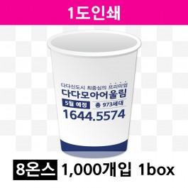 8온스 1도 인쇄(1box=1000개) 종이컵