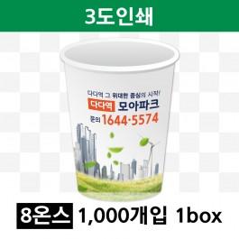 8온스 3도 인쇄(1box=1000개) 종이컵