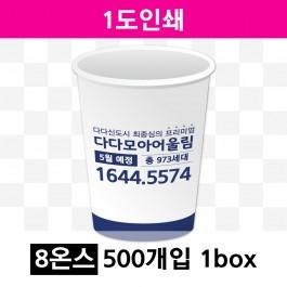 8온스 1도 인쇄(1box=500개) 종이컵