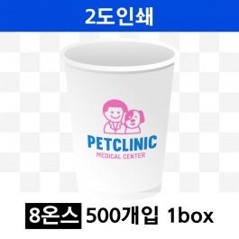 8온스 2도 인쇄(1box=500개) 종이컵