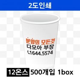 12온스 2도 인쇄(1box=500개) 종이컵