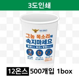 12온스 3도 인쇄(1box=500개) 종이컵