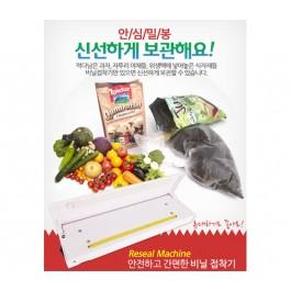 [생활용품] 간편한 코드제로밀봉기/비닐접착기