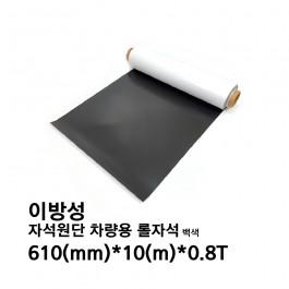 자석원단 차량용 롤자석 610mm*10m*0.8t (이방성) 백색