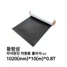 자석원단 차량용 롤자석 1020mm*10m*0.8t (등방성) 백색