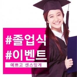 이벤트용 졸업식현수막/졸업현수막/축하현수막