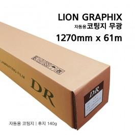 [라이언] DR코팅지무광 140g - 1270폭 61m