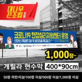 게릴라 현수막 400*90cm(장당)