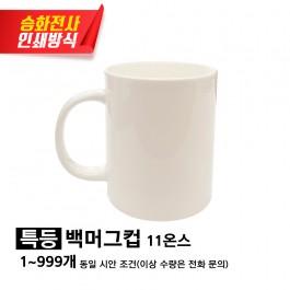 [포토인쇄] 특등 백머그컵 11온스