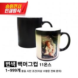 [포토인쇄] 변색 머그컵(세라믹) 11온스