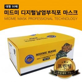 미드미 디지털날염부직포 마스크(50매)